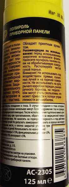 Полироль для пластика АС-2305 Астрохим, спрей (125мл) Лимон, глянцевый - изображение 2