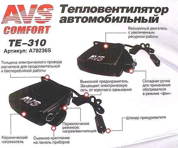 Тепловентилятор AVS Comfort TE-310 12V (3 режима) - изображение 6