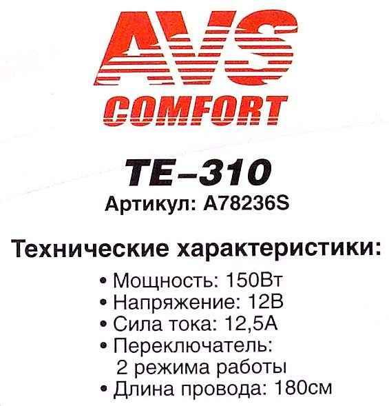 Тепловентилятор AVS Comfort TE-310 12V (3 режима) - изображение 7