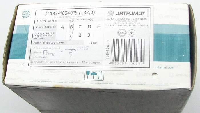 Поршни ВАЗ 21083 82.0 группа С, Автрамат (21083-1004015-02) - изображение 1