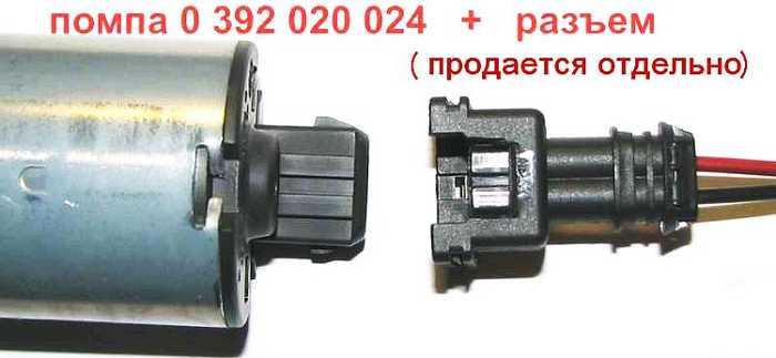 Помпа BOSCH 0392020024 дополнительная с магнитным приводом 12V 500л/ч - изображение 4