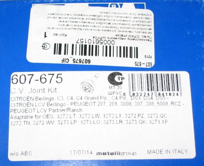 Шарнирный комплект приводного вала CIFAM 607-675 - изображение 4