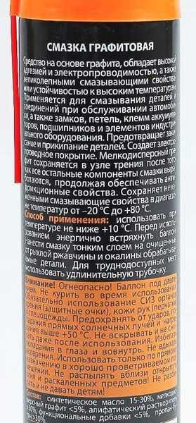 Смазка графитовая электропроводящая Элтранс (400мл), аэрозоль - изображение 1