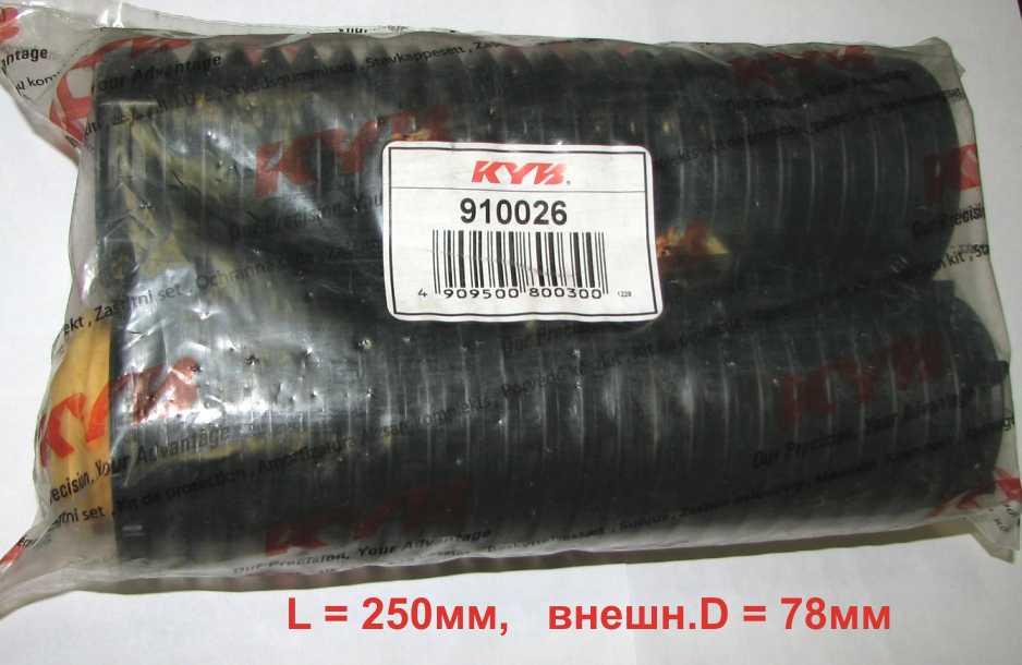 Пылезащитный комплект амортизатора KYB 910026 - изображение 1