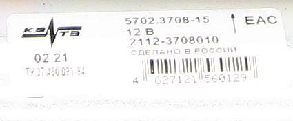 Стартер ВАЗ 1118 Калина, 2170 Приора с усиленной КПП редукторный 9 зуб., 3 болта КЗАТЭ 5702.3708-15 - изображение 4