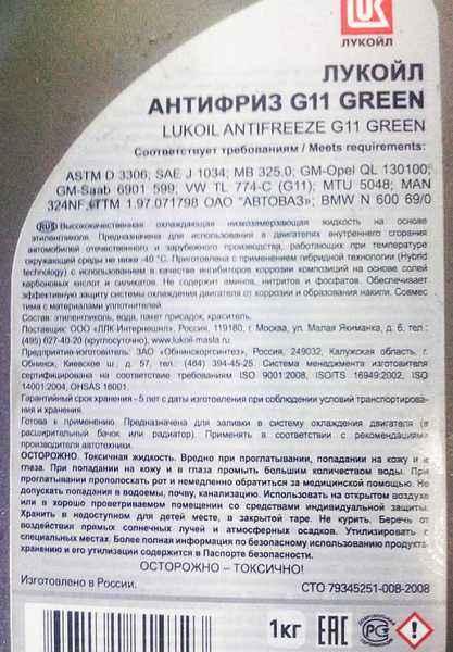 Антифриз ЛУКойл G11 зеленый  (5кг) - изображение 2