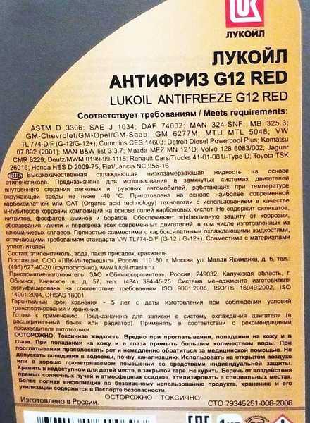 Антифриз ЛУКойл G12 красный  (5кг) - изображение 1