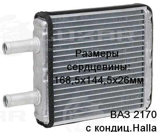 Радиатор отопления салона LUZAR LRh 0127b - изображение
