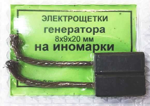 Щетки генератора уголек на иномарки 8х9х20мм провод сверху (комплект 2шт)  - изображение