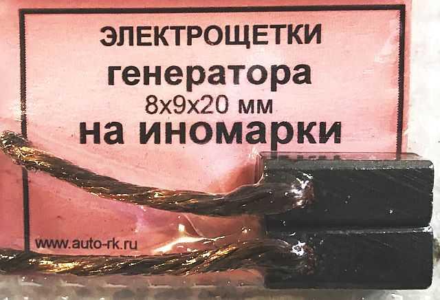 Щетки генератора уголек на иномарки 8х9х20мм провод сбоку (комплект 2шт)  - изображение
