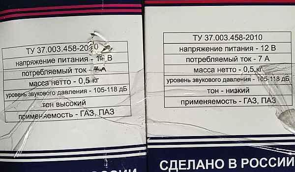 Сигналы звуковые Волга С302/С303Д (1007028-08) - изображение 4