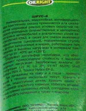 Смазка ШРУС-4М (160г) - изображение 1