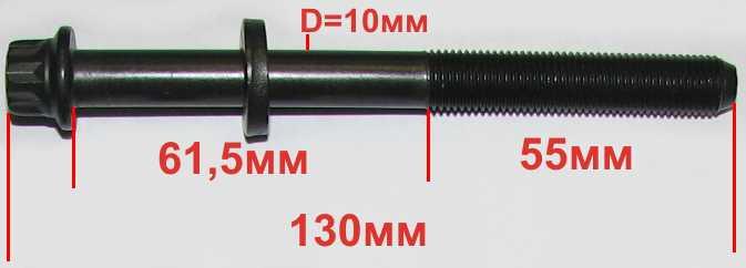 Комплект болтов головки цилидра REINZ 14-55048-01 - изображение 1