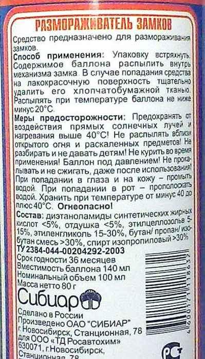 Размораживатель замков Сибиар (100мл), аэрозоль - изображение 1