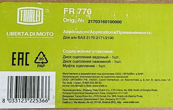 Сцепление ВАЗ 1118 Калина, 2170 Приора, 2190 Гранта усиленная в сборе <b>TRIALLI FR 770</b> - изображение 3