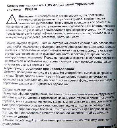 Смазка для направляющих и поршней тормозных суппортов TRW PFG110 (25г) - изображение 1