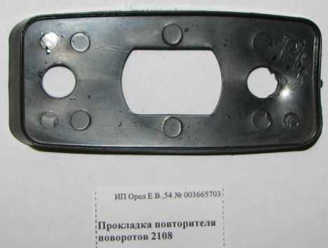 Прокладка повторителя поворотов ВАЗ 2108 (2108-3726087) - изображение