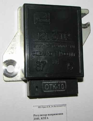 Регулятор напряжения ВАЗ 2101 АСТРО 591.3702, 121.3702 (2101-3702000) - изображение 1