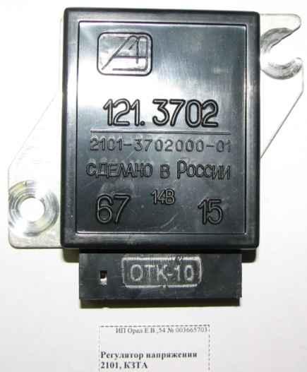 Регулятор напряжения ВАЗ 2101 АСТРО 591.3702, 121.3702 (2101-3702000) - изображение