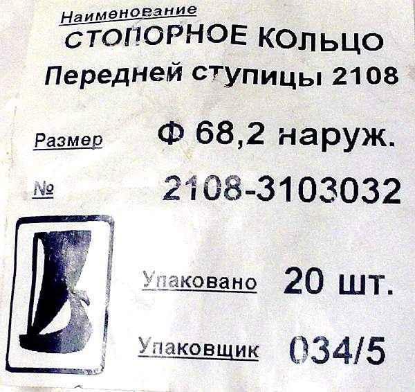 Стопорное кольцо подшипника передней ступицы ВАЗ 2108 (2108-3103032) (СТ45) - изображение 1