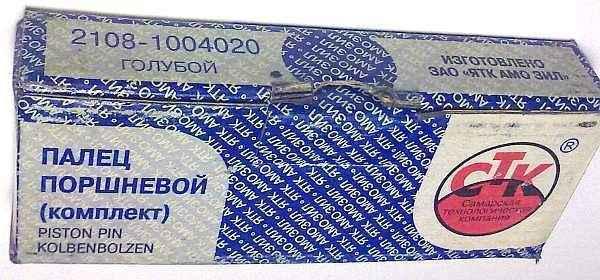 Пальцы поршневые ВАЗ 2108 синие, ТЗА упаковка СТК (2108-1004020) - изображение 1