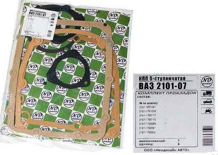 Прокладки КПП ВАЗ 2101-2107, 2121, 2131 Нива 5-ступенчатой - изображение