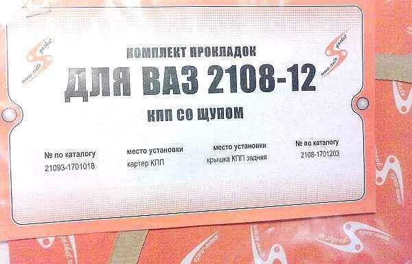 Прокладки КПП ВАЗ 2108-2112 со щупом (21093-1701018, 2108-1701203) - изображение 1