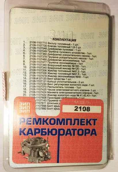 Ремкомплект карбюратора ВАЗ 21083 - изображение 4