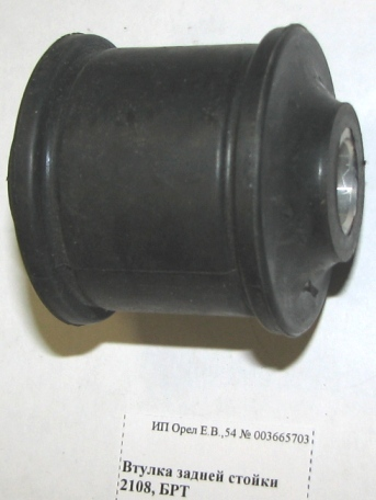 Втулка шестерни КПП ВАЗ 2107, 5 передача (2107-1701133) - изображение