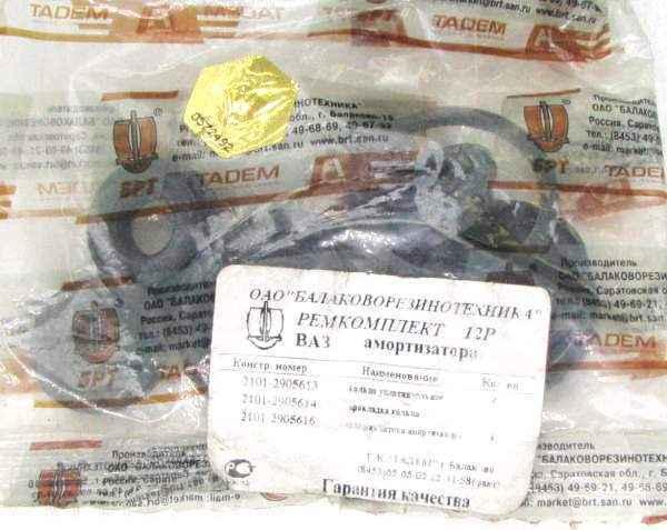 Ремкомплект переднего амортизатора ВАЗ 2101 БРТ 12Р (2101-2905613, 2101-2905614, 2101-2905616) - изображение 1