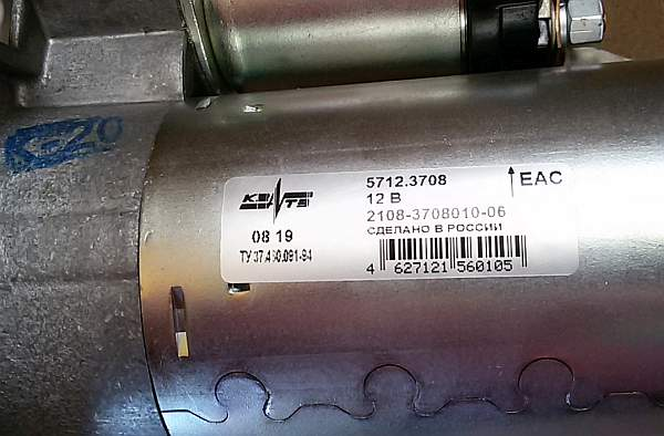 Стартер ВАЗ 2108 редукторный КЗАТЭ 5712.3708 (2108-3708010) - изображение 4