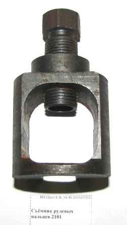 Съемник рулевых пальцев ВАЗ 2101 - изображение