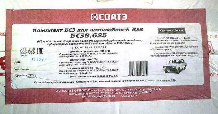 Комплект бесконтактного зажигания ВАЗ 2106, 2103 БСЗВ.625 - изображение 1