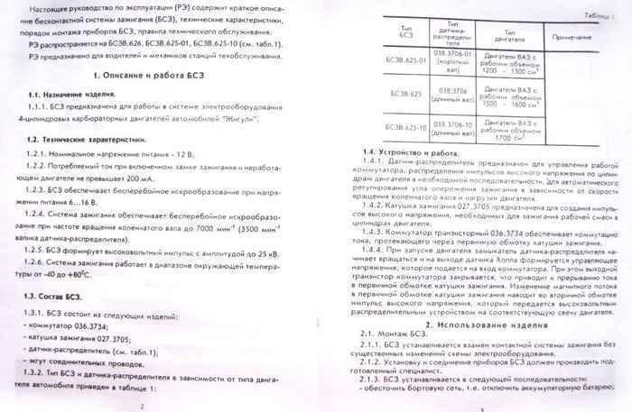 Комплект бесконтактного зажигания ВАЗ 2106, 2103 БСЗВ.625 - изображение 2