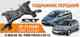 Подрамник FORD FOCUS II 05-11 / FORD C-MAX 03-10 <b>SAT ST-1734687</b> - изображение