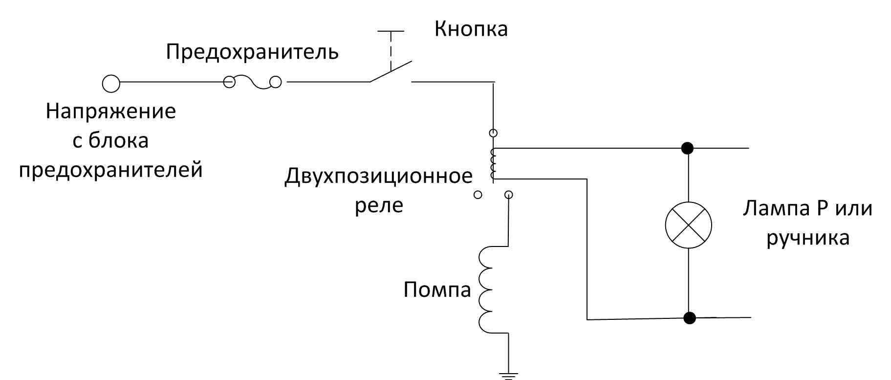 Схема подключения дополнительной помпы BOSCH в электросеть автомобиля